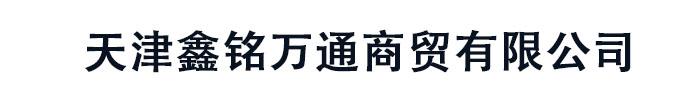 鑫铭万通商贸有限公司